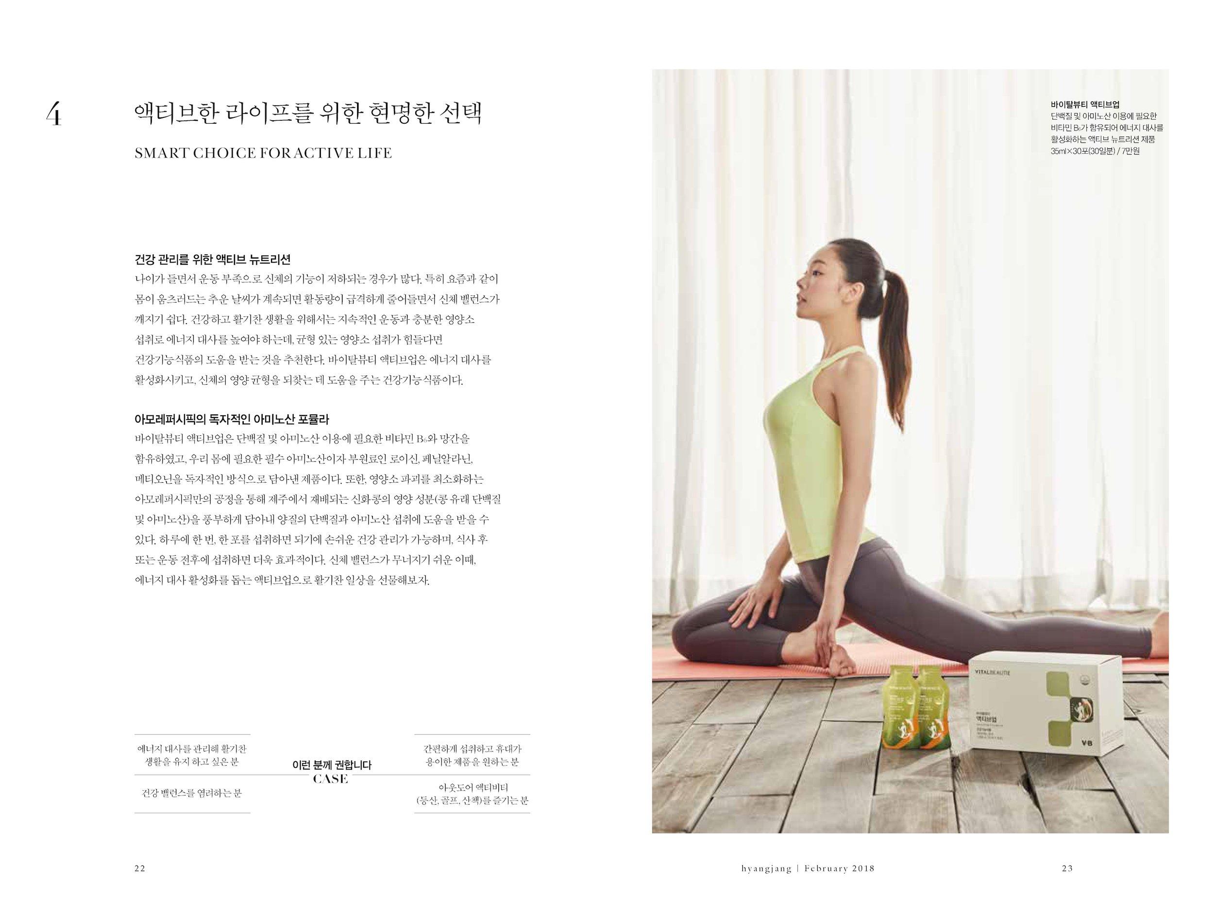 hyangjang-201802_페이지_11.jpeg