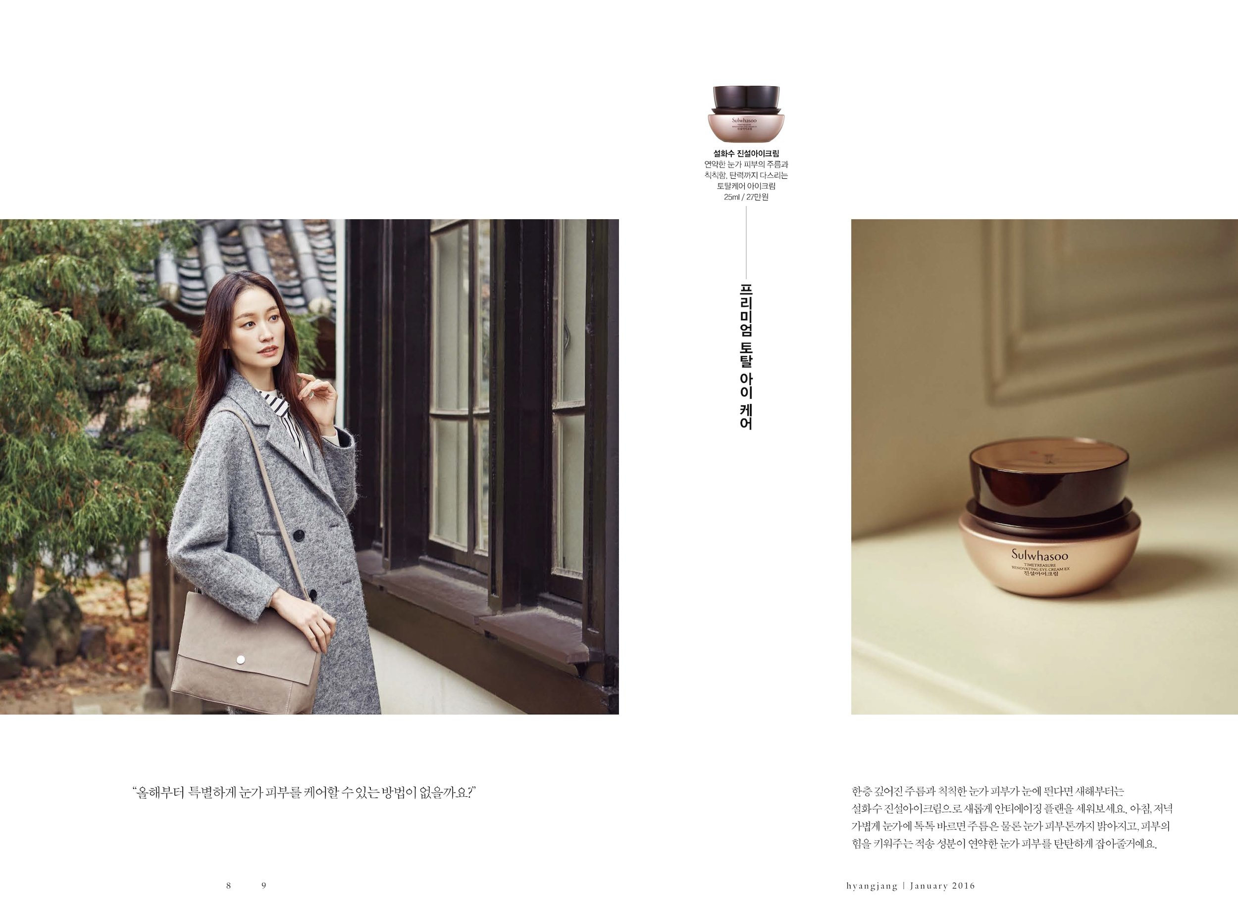 hyangjang-201601_페이지_04.jpeg