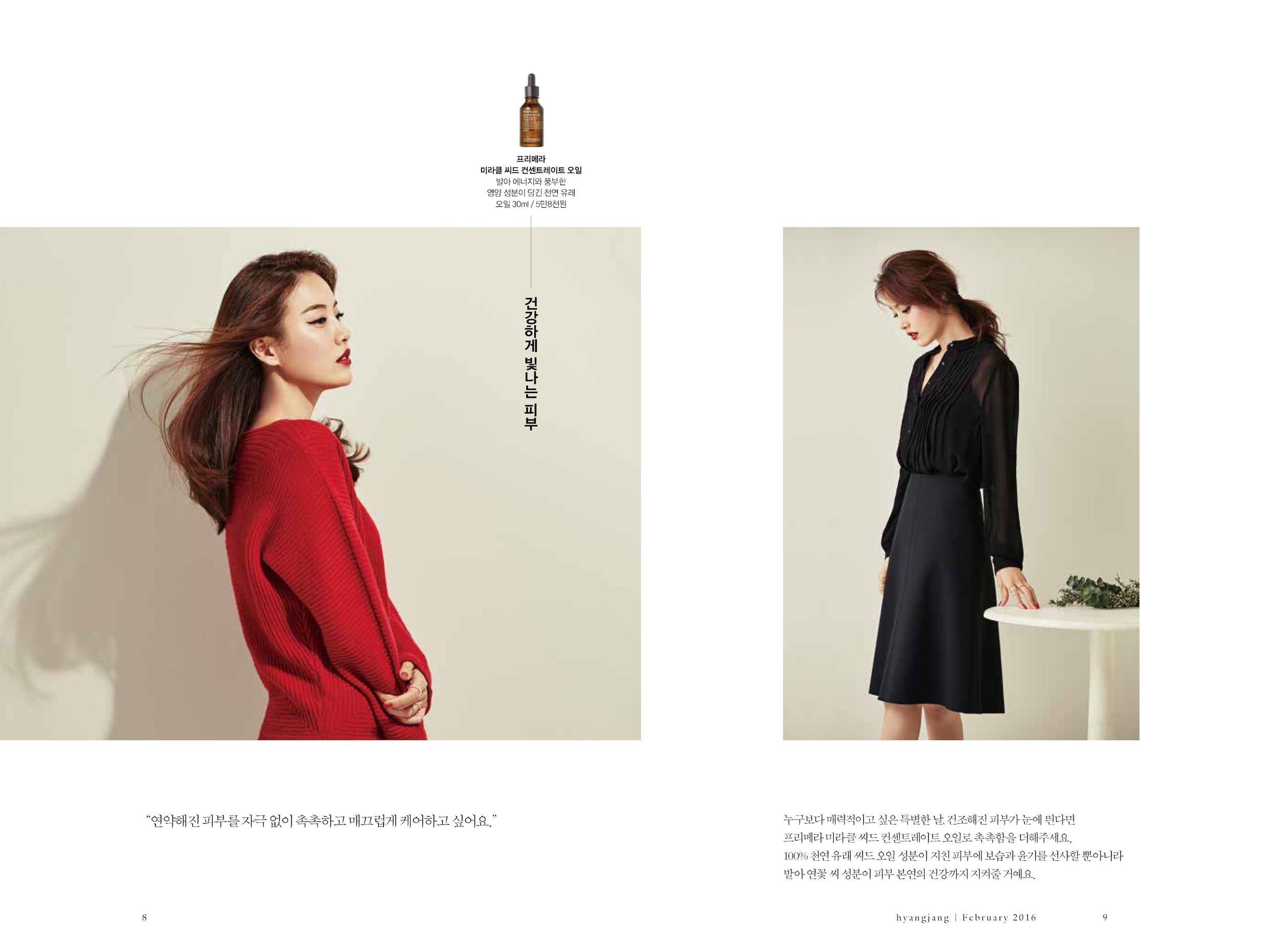 hyangjang-201602_페이지_04.jpeg