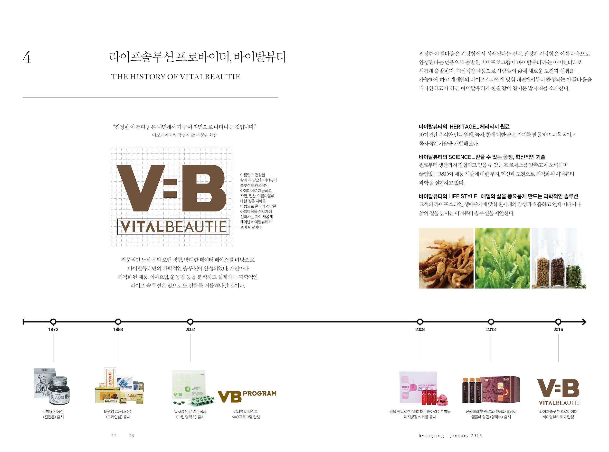 hyangjang-201601_페이지_11.jpeg