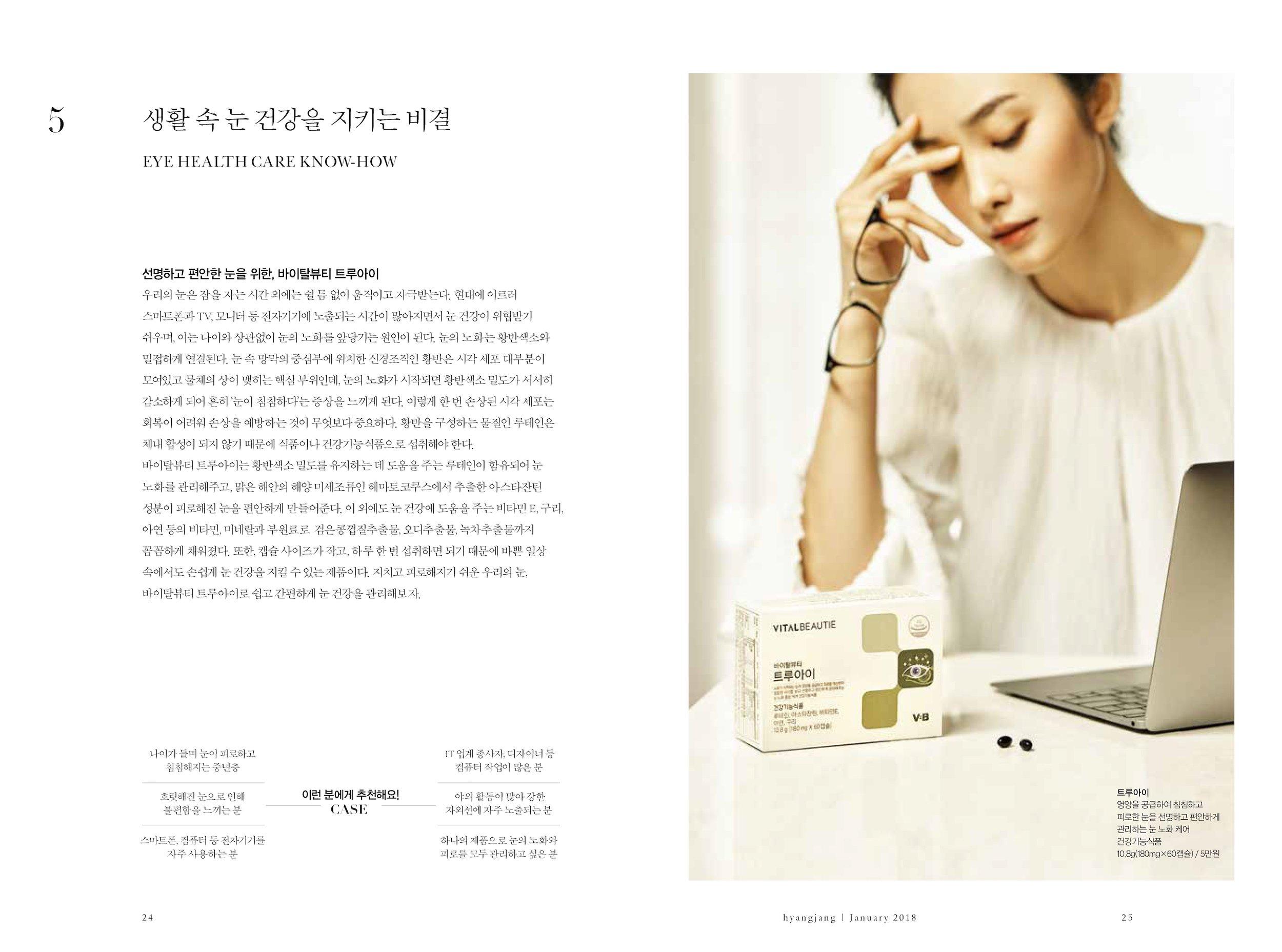 hyangjang-201801_페이지_12.jpeg