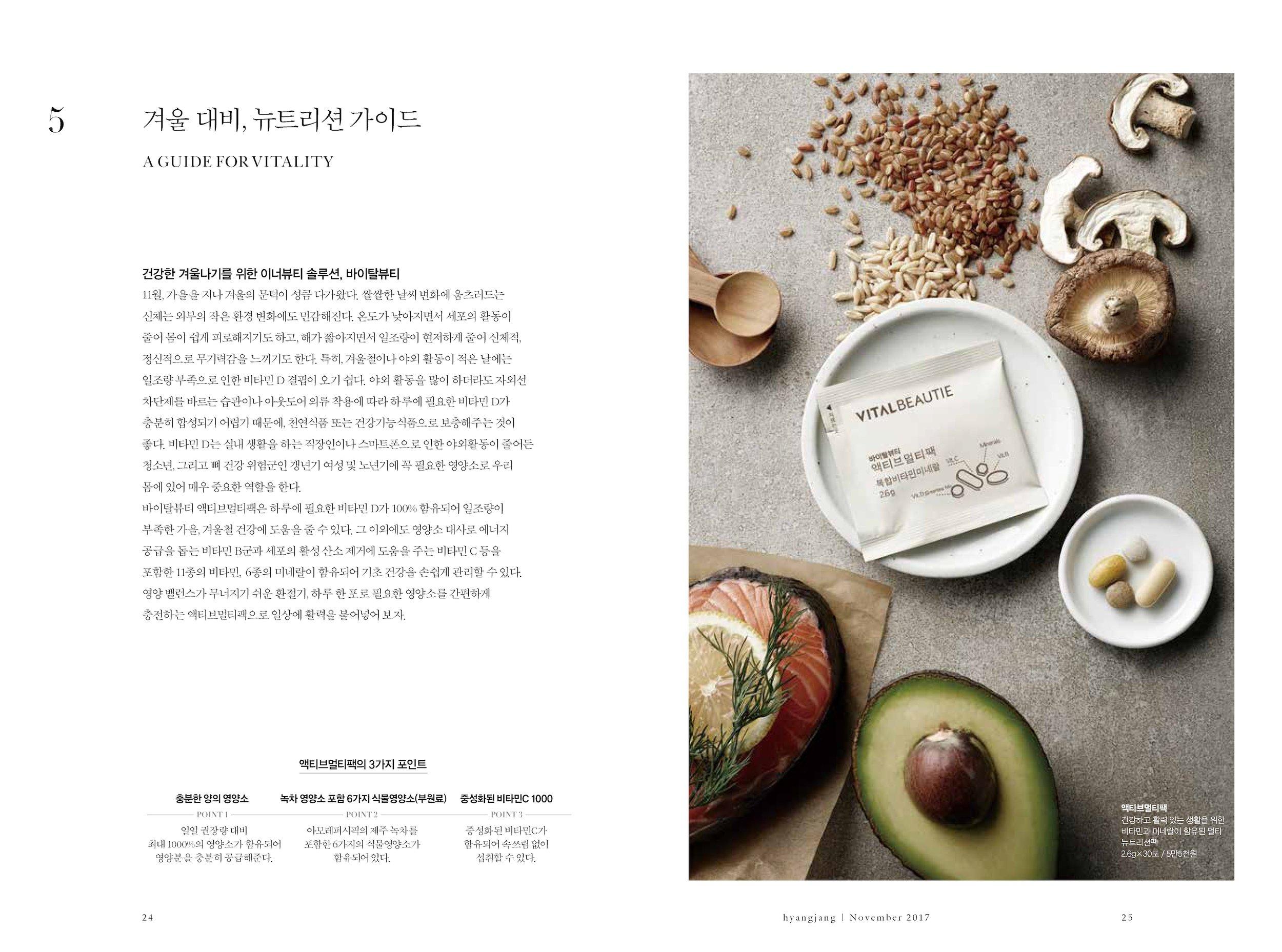 hyangjang-201711_페이지_12.jpeg