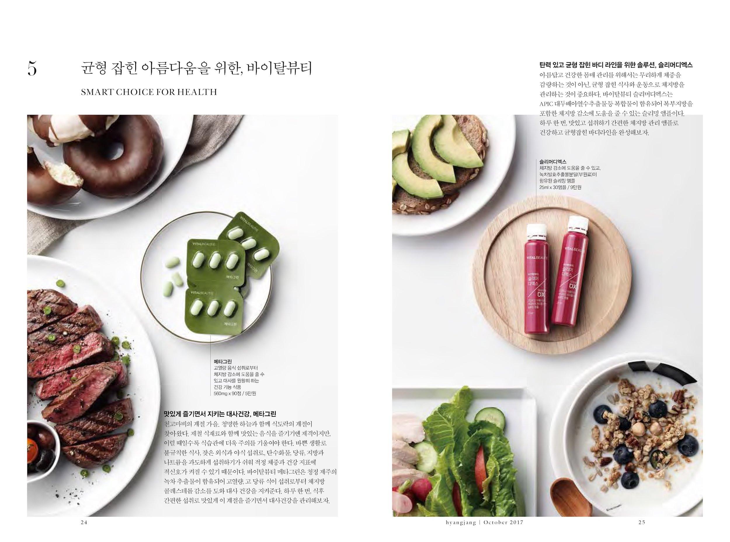 hyangjang-201710_페이지_12.jpeg