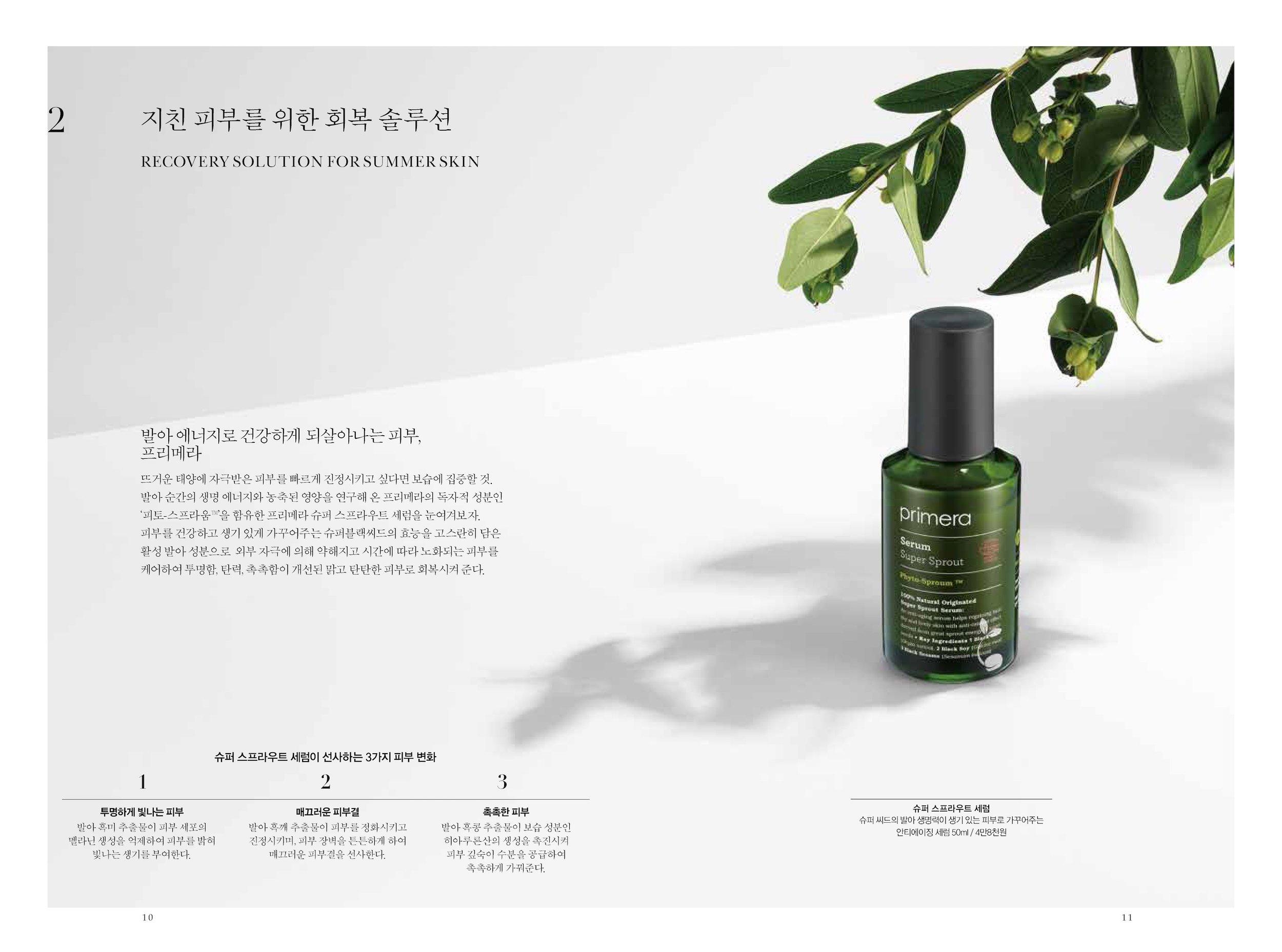 hyangjang-201708_페이지_05.jpeg