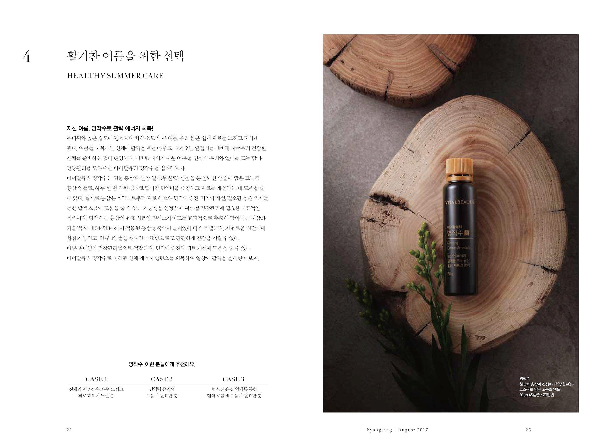 hyangjang-201708_페이지_11.jpeg