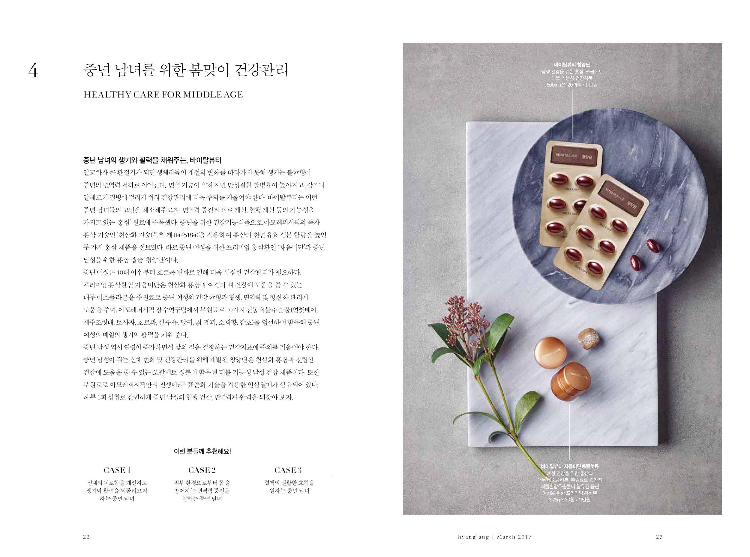 hyangjang-201703_페이지_11.jpeg