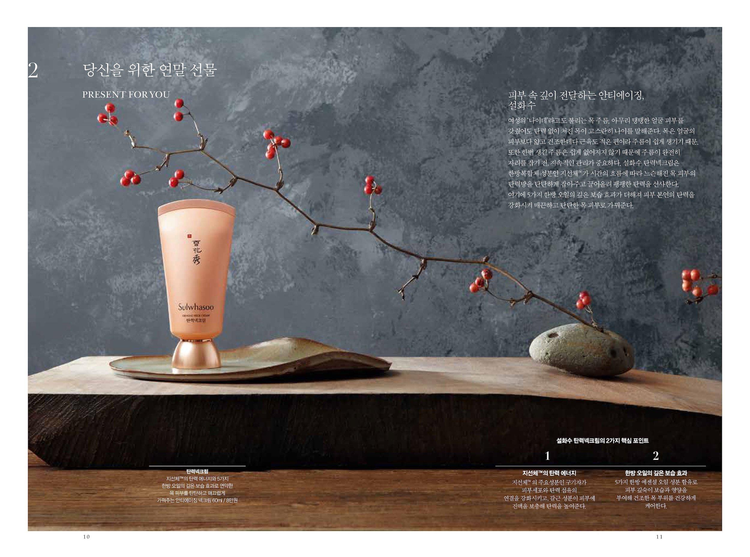 hyangjang-201612_페이지_05.jpeg