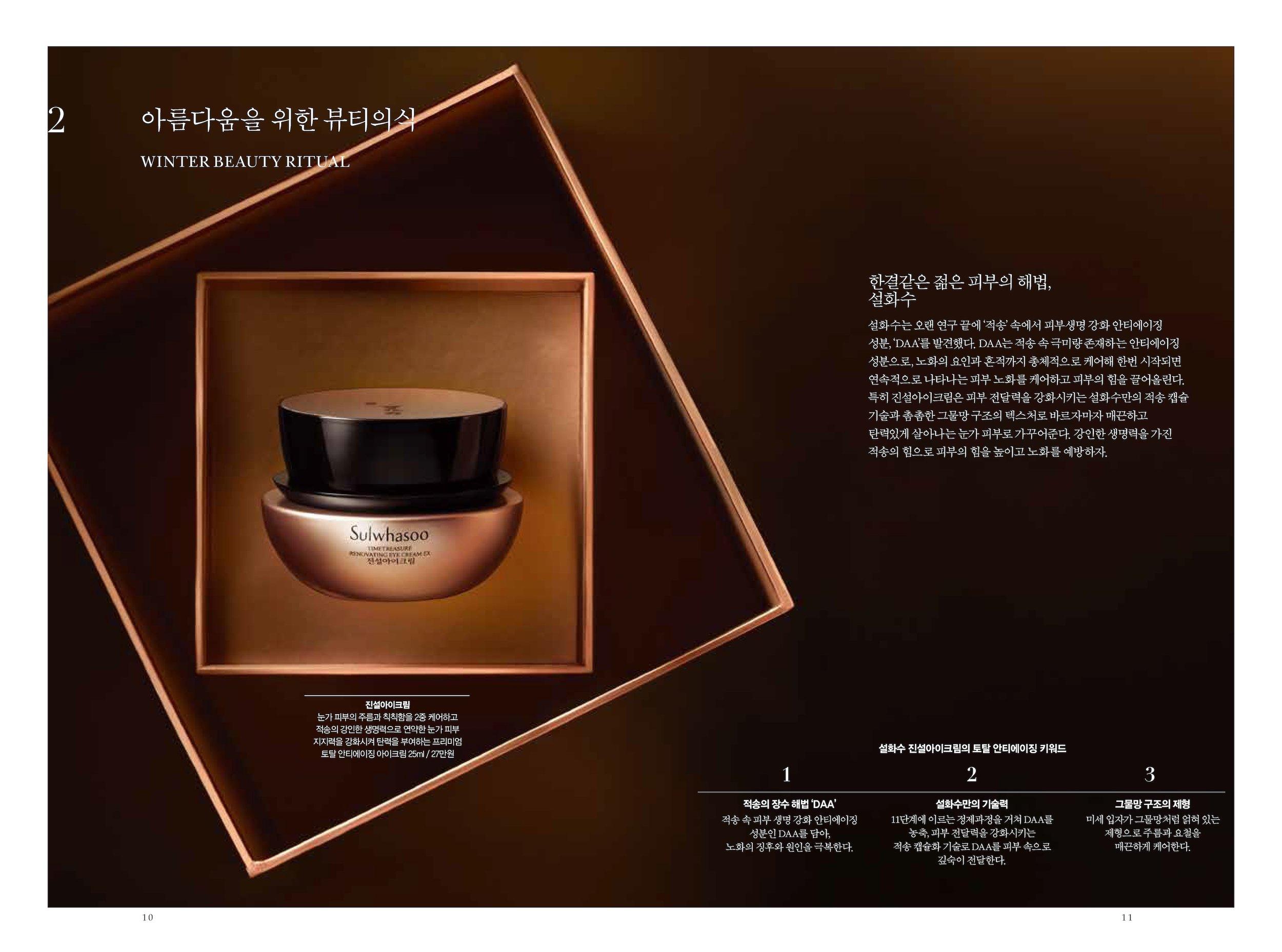 hyangjang-201611_페이지_04.jpeg
