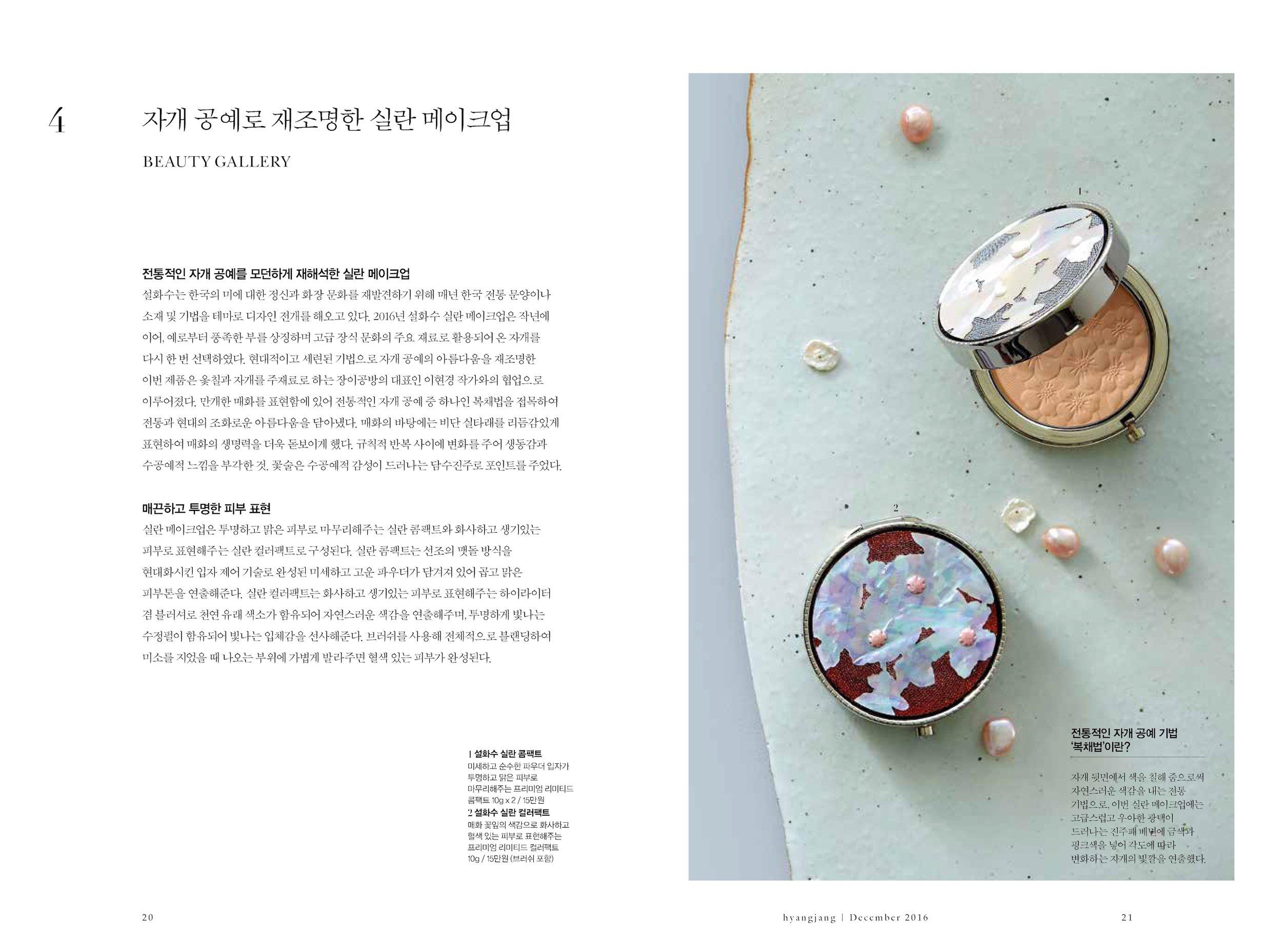 hyangjang-201612_페이지_10.jpeg