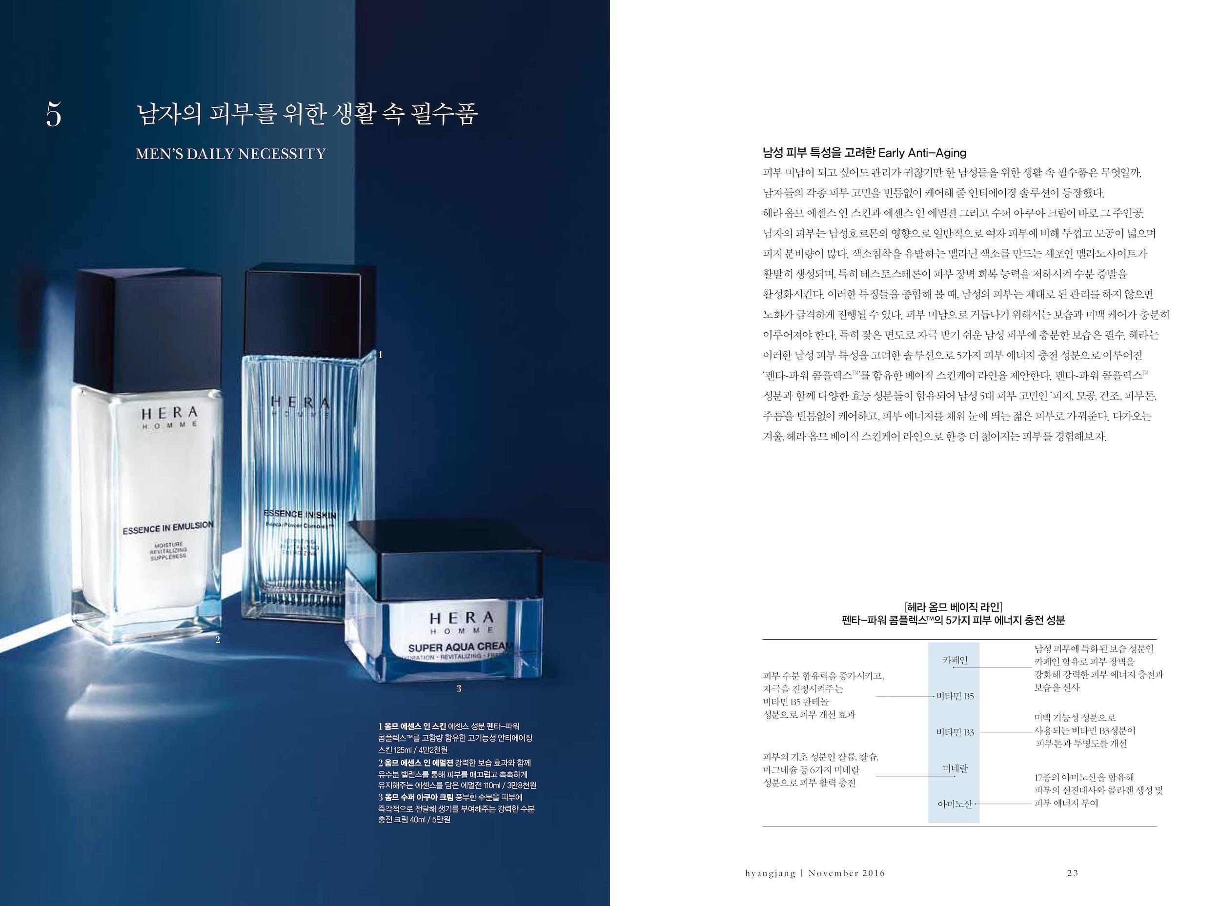 hyangjang-201611_페이지_10.jpeg