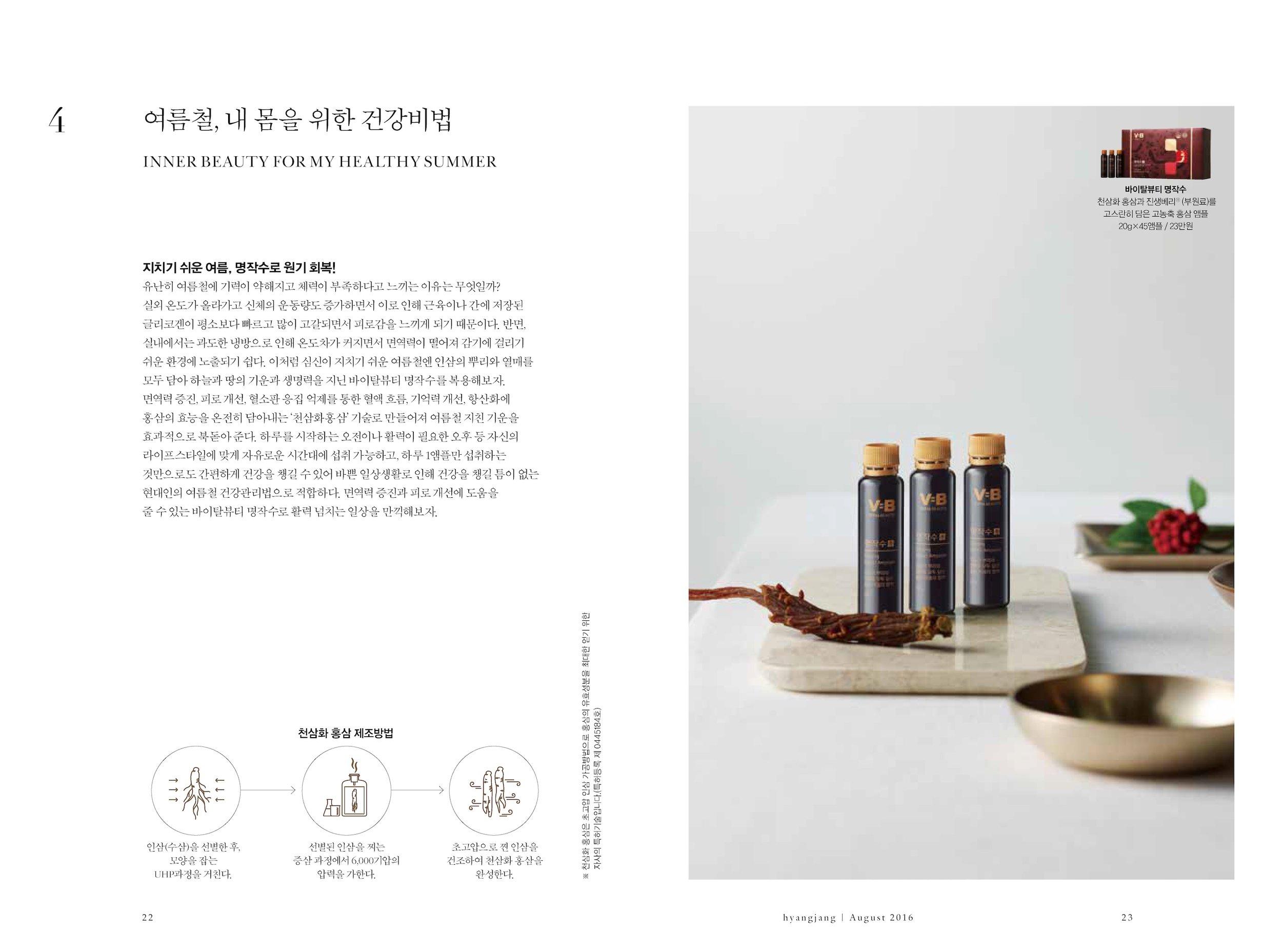 hyangjang-201608_페이지_11.jpeg