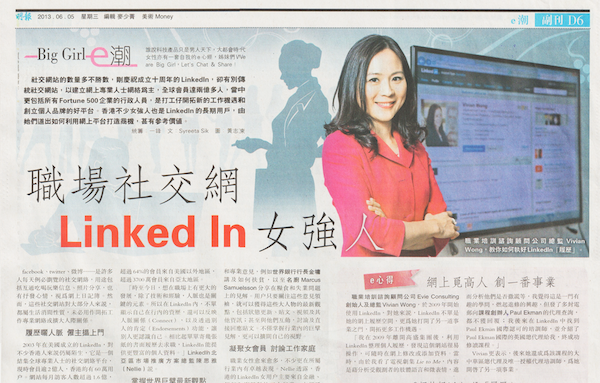 20130605_mingpaodaily_LinkedIn_3s.png