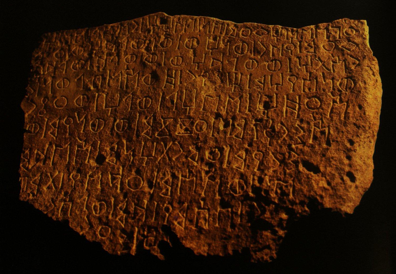 """Inscription arabe en écriture sabéenne, trouvée à Qaryat al-Faw au sud de  l'Arabie Saoudite actuelle, sur pierre tombale en calcaire par un certain Igl fils  de Haf'am qui fait des invocations à trois dieux dont le dieu """"Lah"""", (1er siècle av. J.-C) : """"Igl fils de Haf'am a construit pour son frère Rabibil fils de Haf'am le tombeau : pour lui et pour son enfant et sa femme, et ses enfants et les enfants de leurs enfants et les femmes du folk Ghalwan. Et il l'a placé sous la protection de [les dieux]    Kahl, Lah et Athtar al-Shariq    contre quiconque, fort ou faible, et contre quiconque tenterait de le vendre ou de le promettre, pour toujours, sans aucune dérogation, tant que le ciel produira de la pluie ou de l'herbe terrestre"""""""