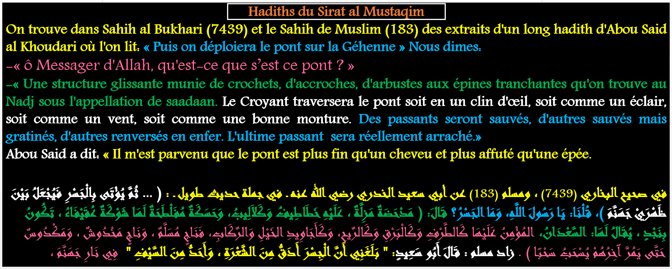 """Quelques hadiths sur le """"Sirat al Mustaqim"""""""