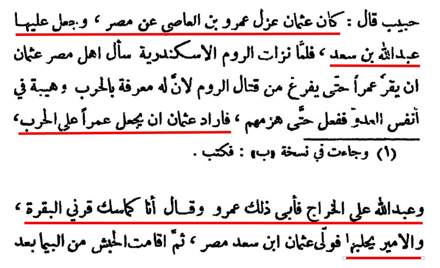 Kitâb Futûh al-Buldân d'al Balâdhurî - Page 313