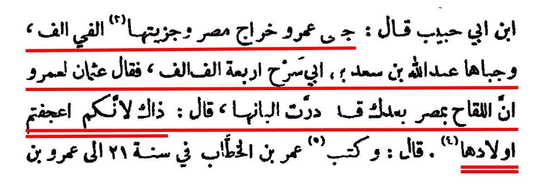 Kitâb Futûh al-Buldân d'al Balâdhurî - Page 303