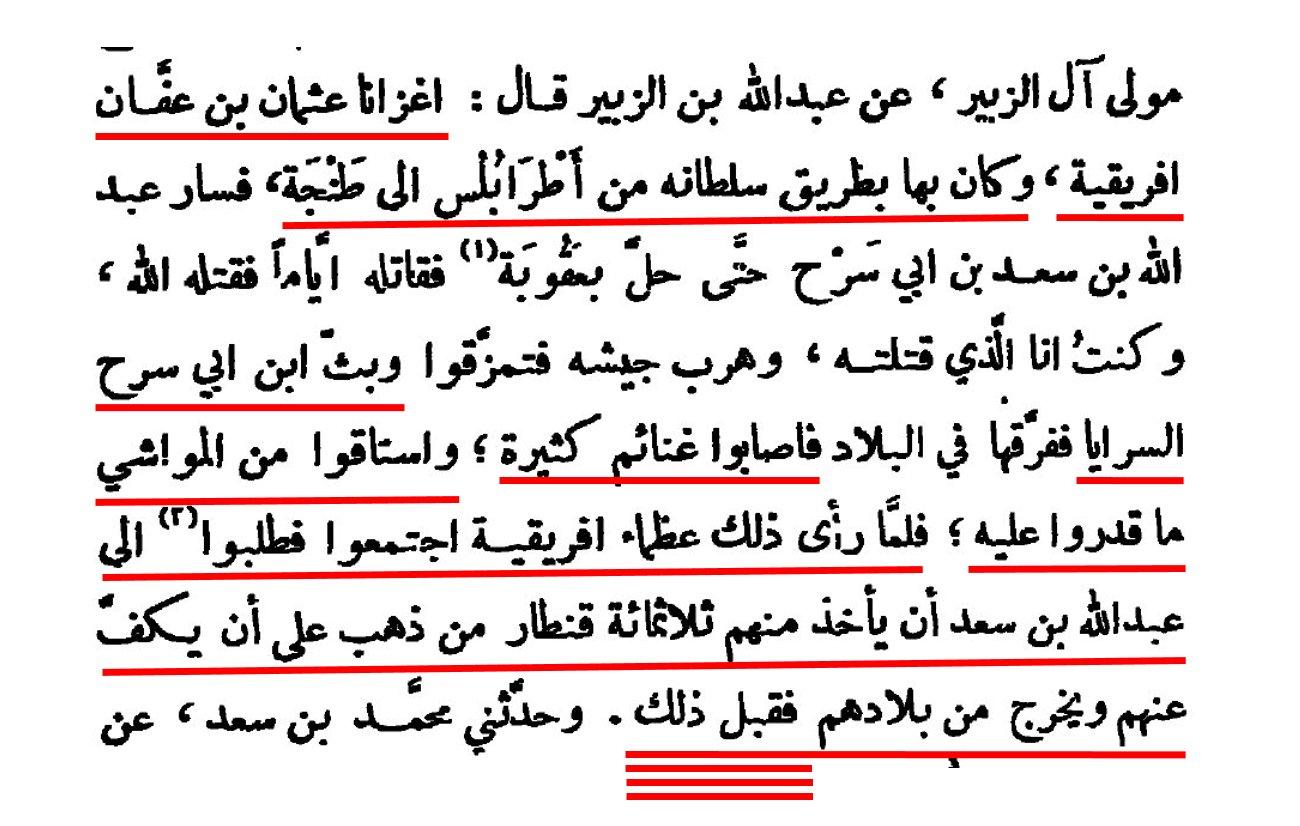 Kitâb Futûh al-Buldân d'al Balâdhurî - Page 318