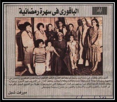 Le grand cheick d'al-Azhar Hassan Al Bakorri, dans les années 60 avec sa famille
