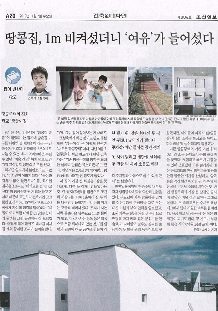 조선일보 2012. 11. 7. 개재   판교 '쌍둥이집'