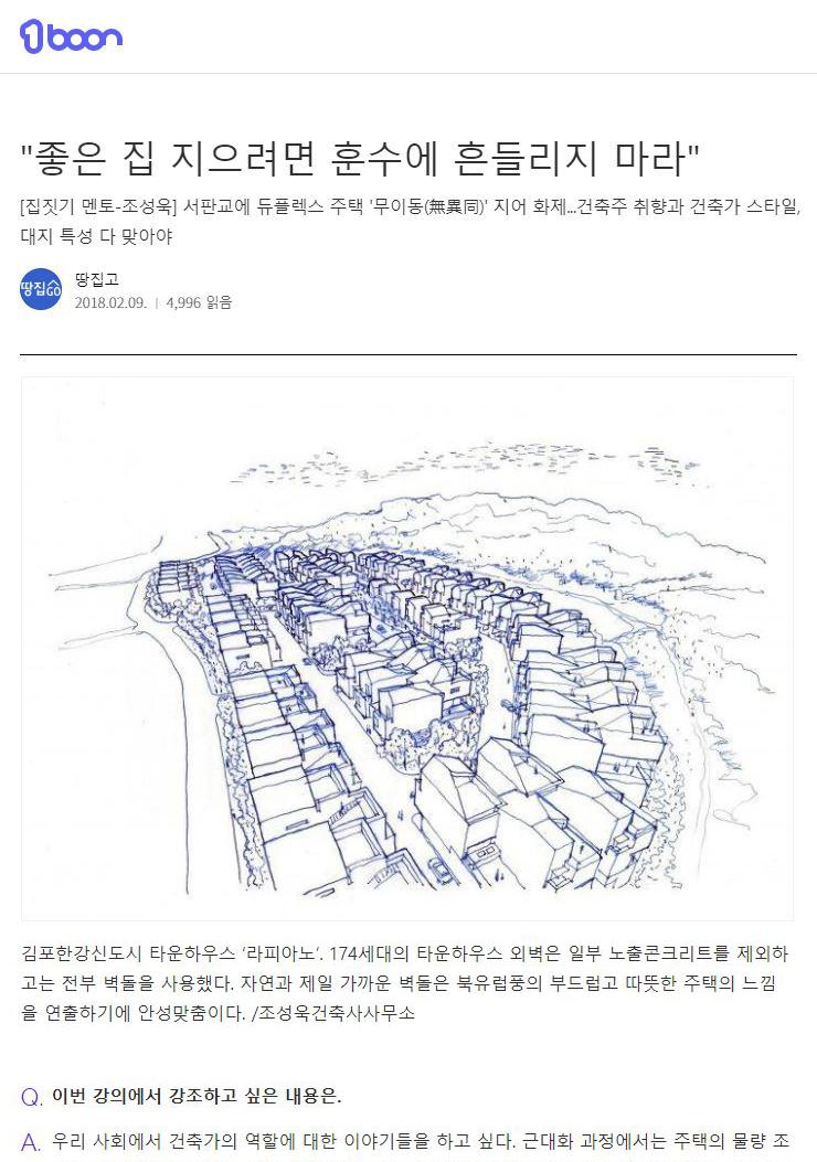 땅집고 2018. 02.   무이동, 하얀돌집, 고래등, 임소재, 고래바위집, 라피아노