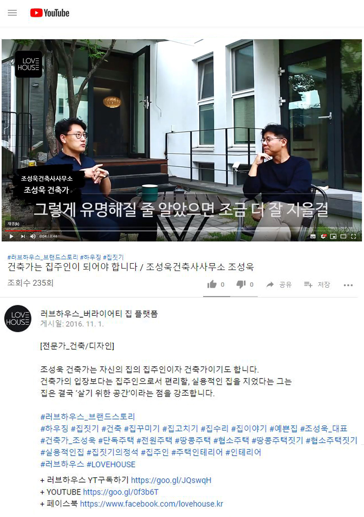 러브하우스_버라이어티 집 플랫폼 2018. 2.   대한민국 협소주택의 인기 / 조성욱건축사사무소 조성욱