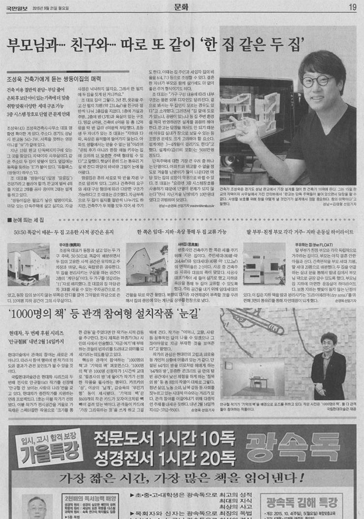 국민일보 2015. 09. 21.   무이동, 사이집, the FLOAT