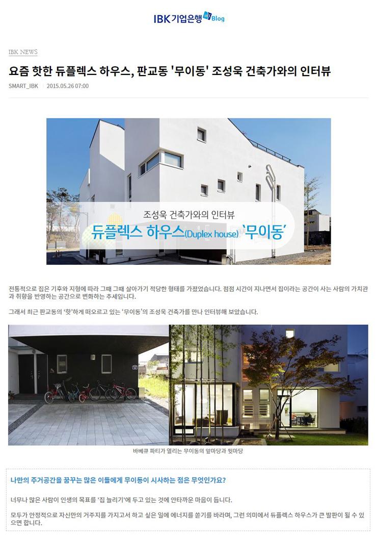 IBK 기업은행 인터뷰 2015. 05.   무이동
