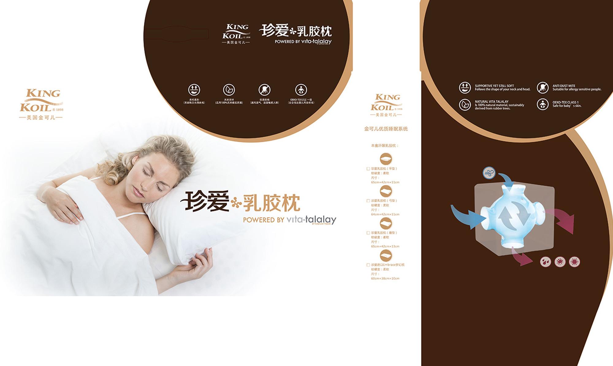 quentin_paquignon-packaging-kingkoilchina_07.jpg
