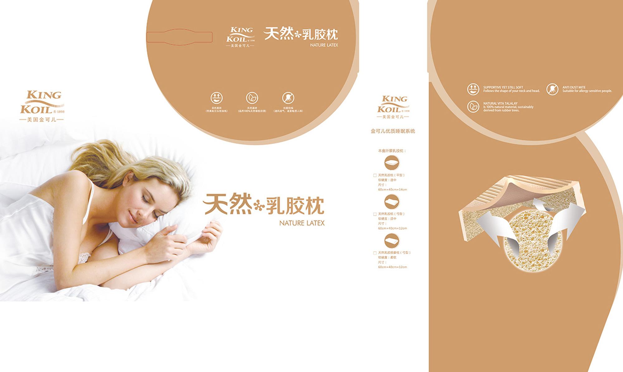 quentin_paquignon-packaging-kingkoilchina_06.jpg