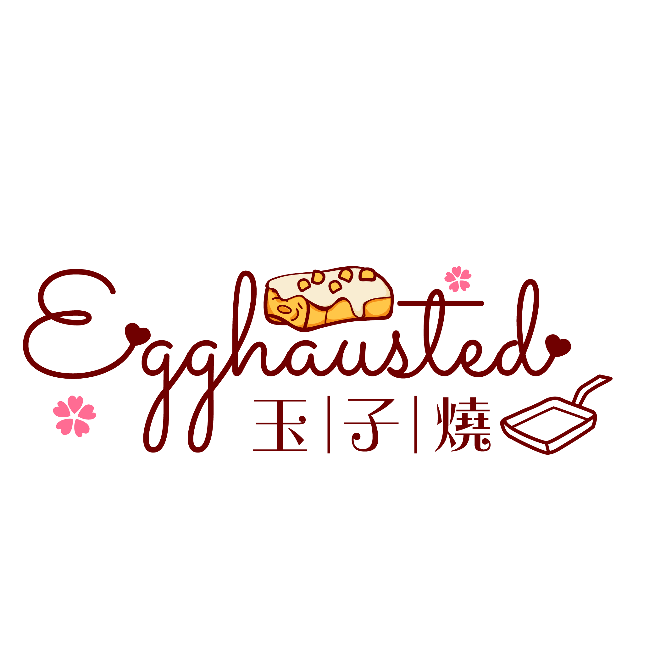 玉子燒 egghausted-透明背景水印-01.png