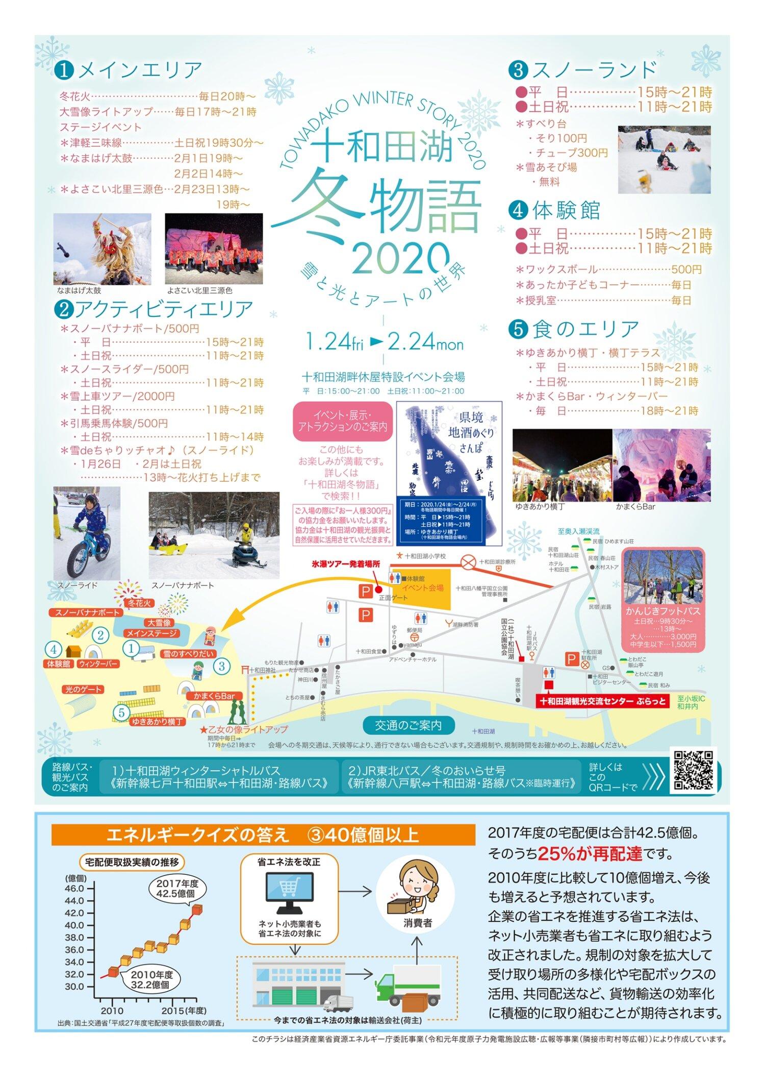 2020十和田湖冬物語チラシ_Part2_page-0001.jpg