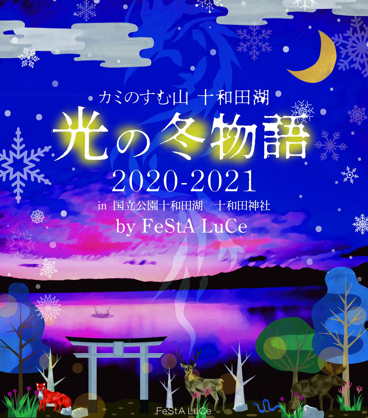 《カミのすむ山 十和田湖 光の冬物語2020-2021 in国立公園十和田湖 十和田神社 byFeStALuCe》※メインビジュアル