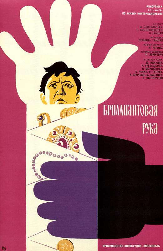 The Diamond Arm (1969)