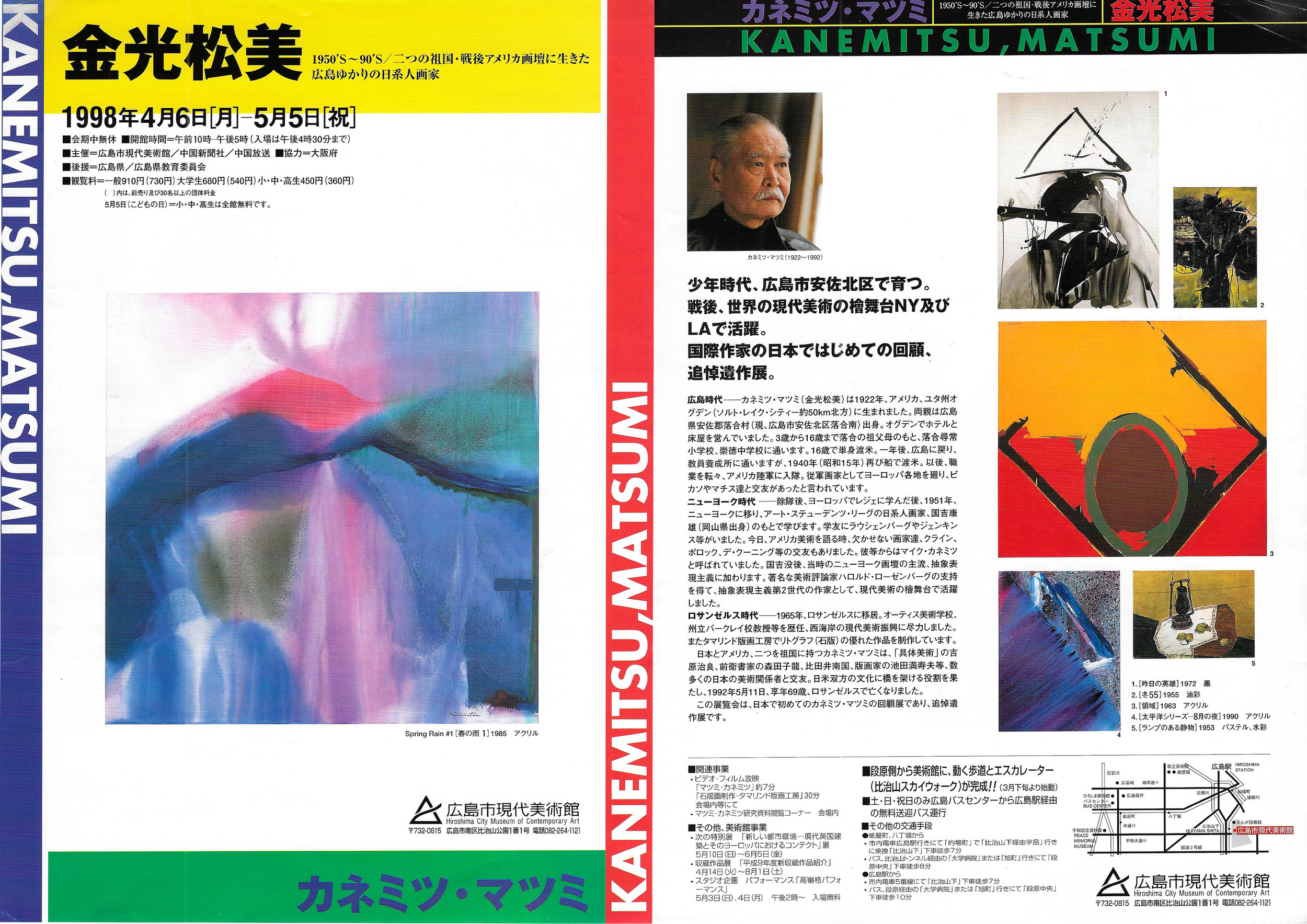 Kanemitsu Poster 1.jpg