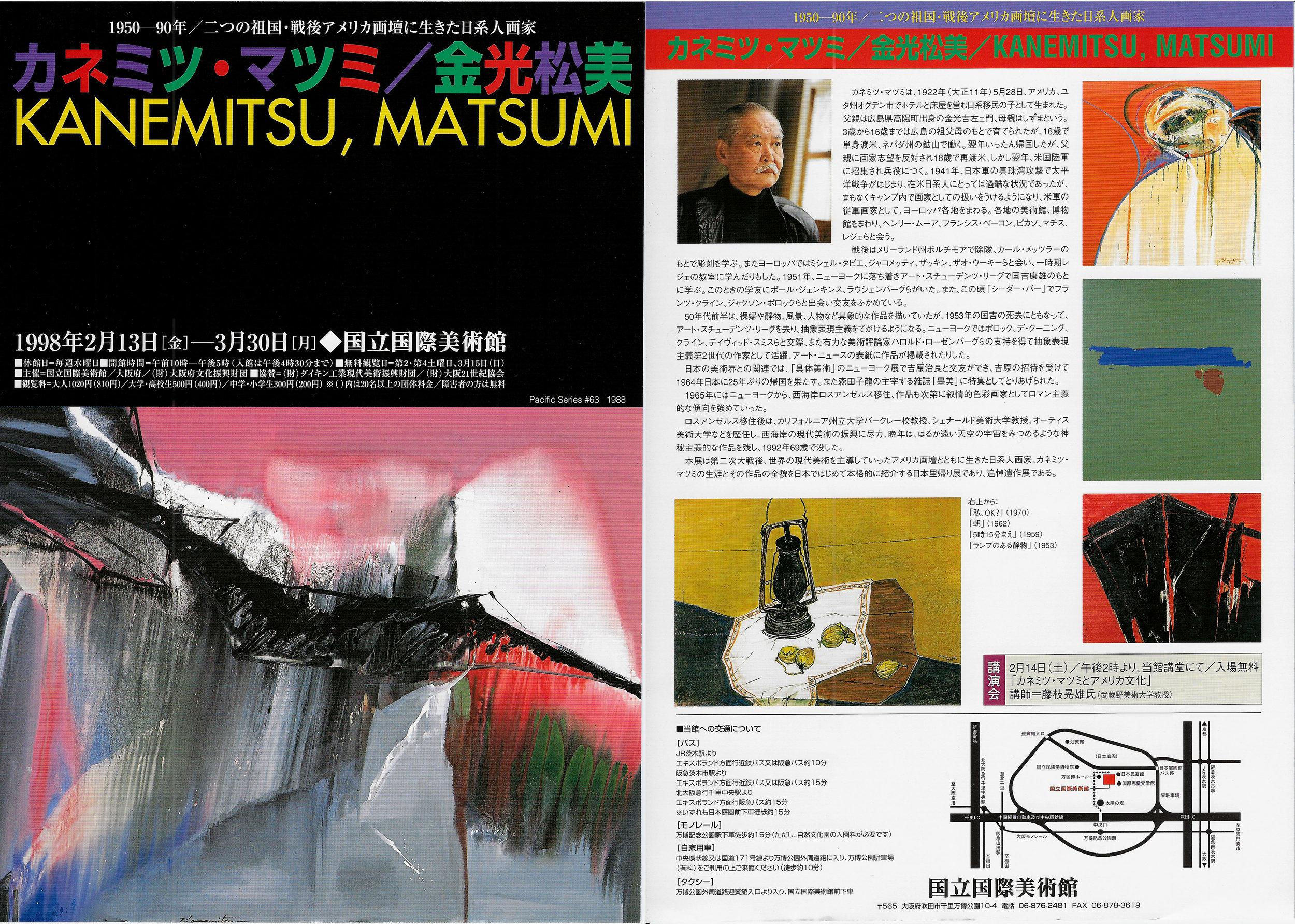 Kanemitsu Poster 2.jpg