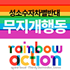 rainbowaction-logo.png