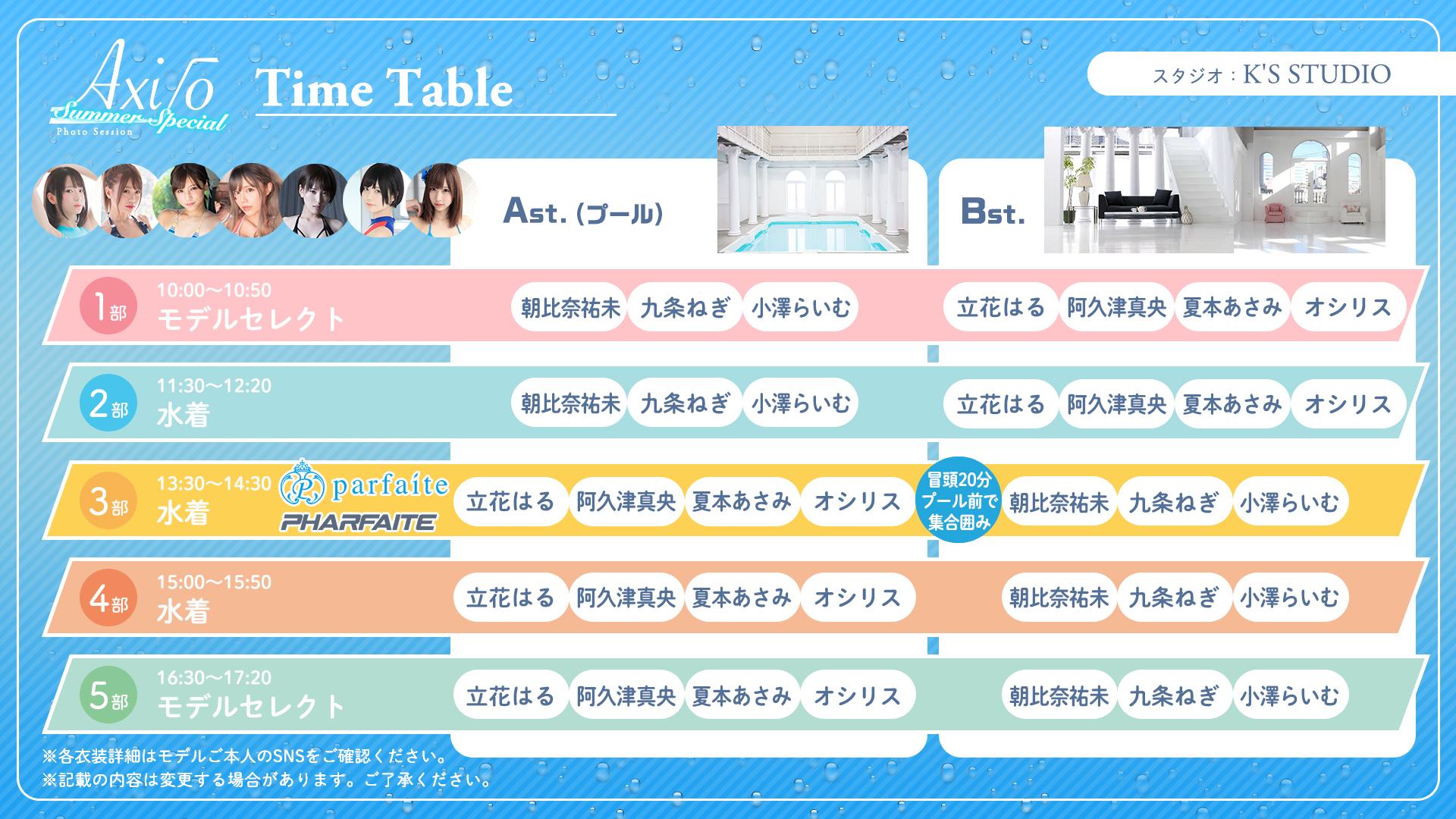 axioss_timetable_2.jpg