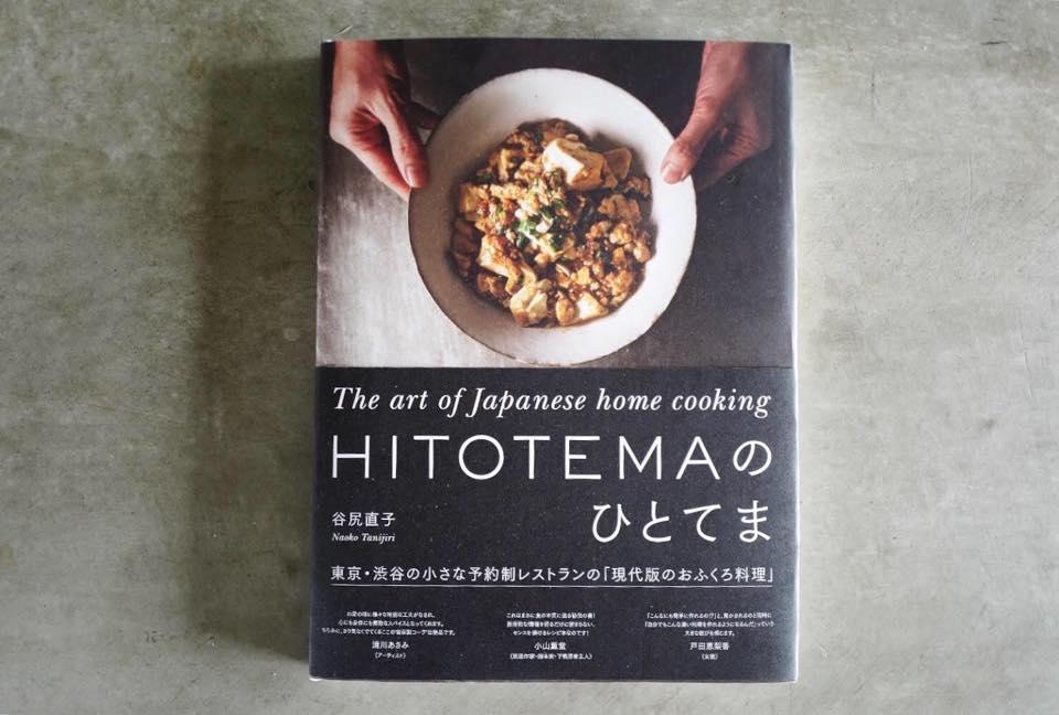 Naoko Tanijiri hitotema cooking - on Amazon Japan