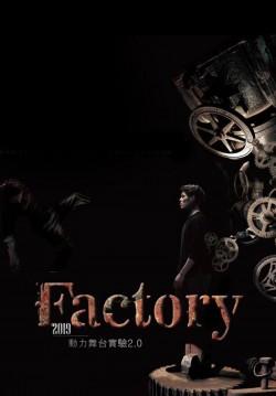 factory-250x359.jpg