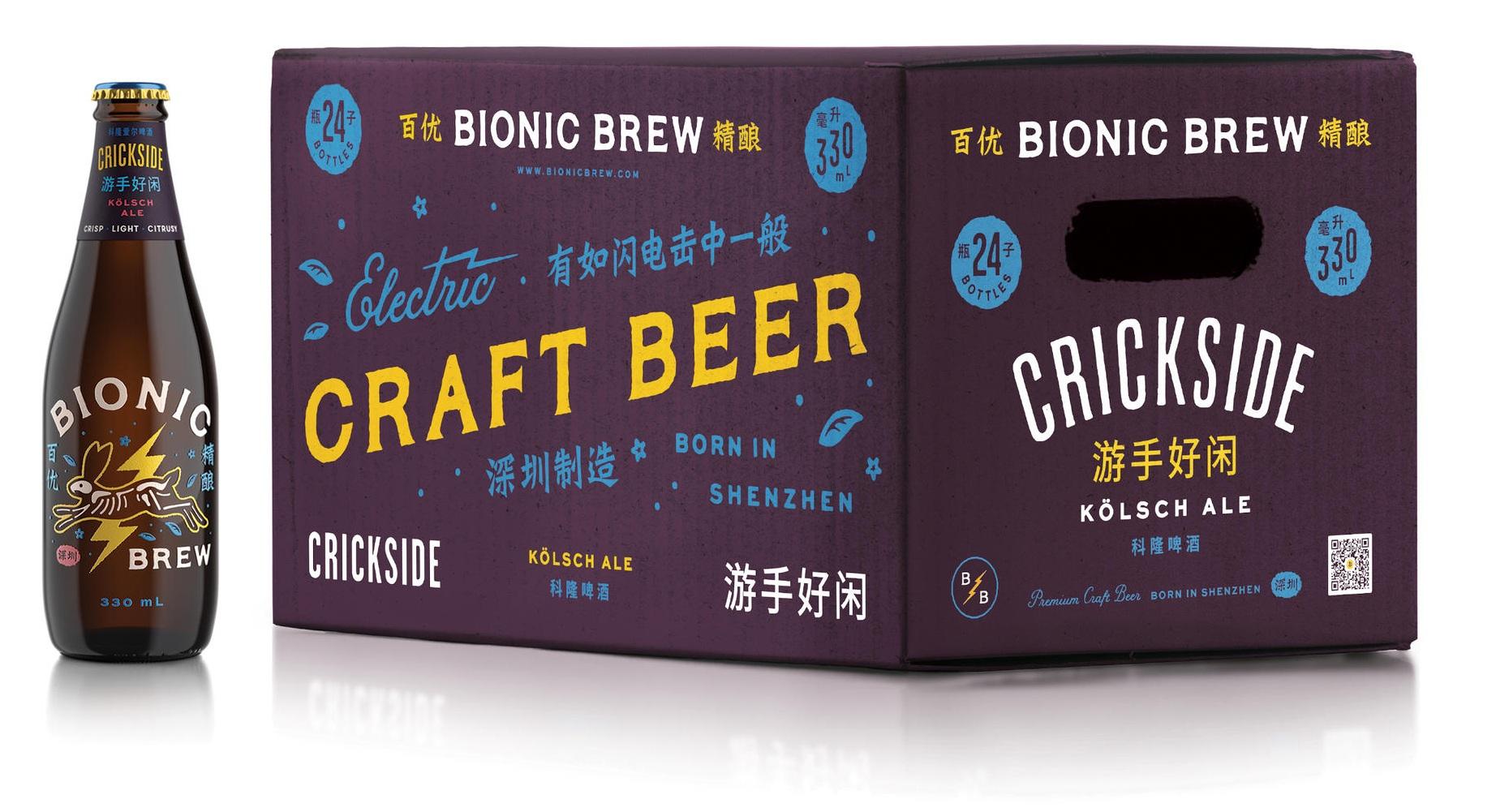 Bionic Brew Branding and Packaging. Studio: Helms Workshop