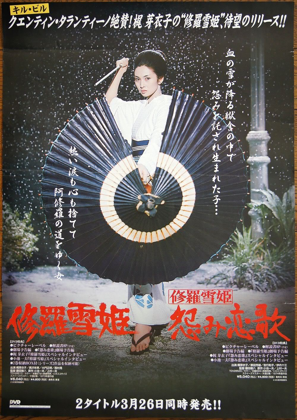 The Original Lady Snowblood Poster