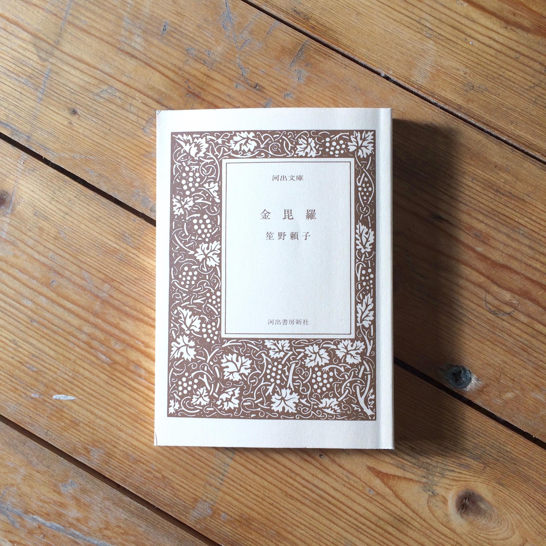 Title:  Konpira   Author: Yoriko Shōno  Year of publication: 2004  Pages: 300  Publisher: Shueisha (Tokyo)  World English rights available.