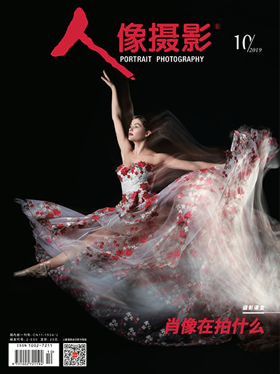 MOJA Portrait Photography Magazine Cover 《人像摄影》