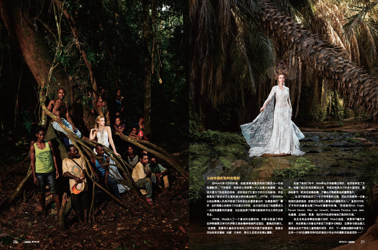 MOJA in Portrait Photography Magazine 《人像摄影》