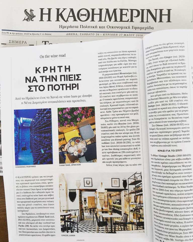 Kathimerini (Oinoxoos) - Issue 54, May 18