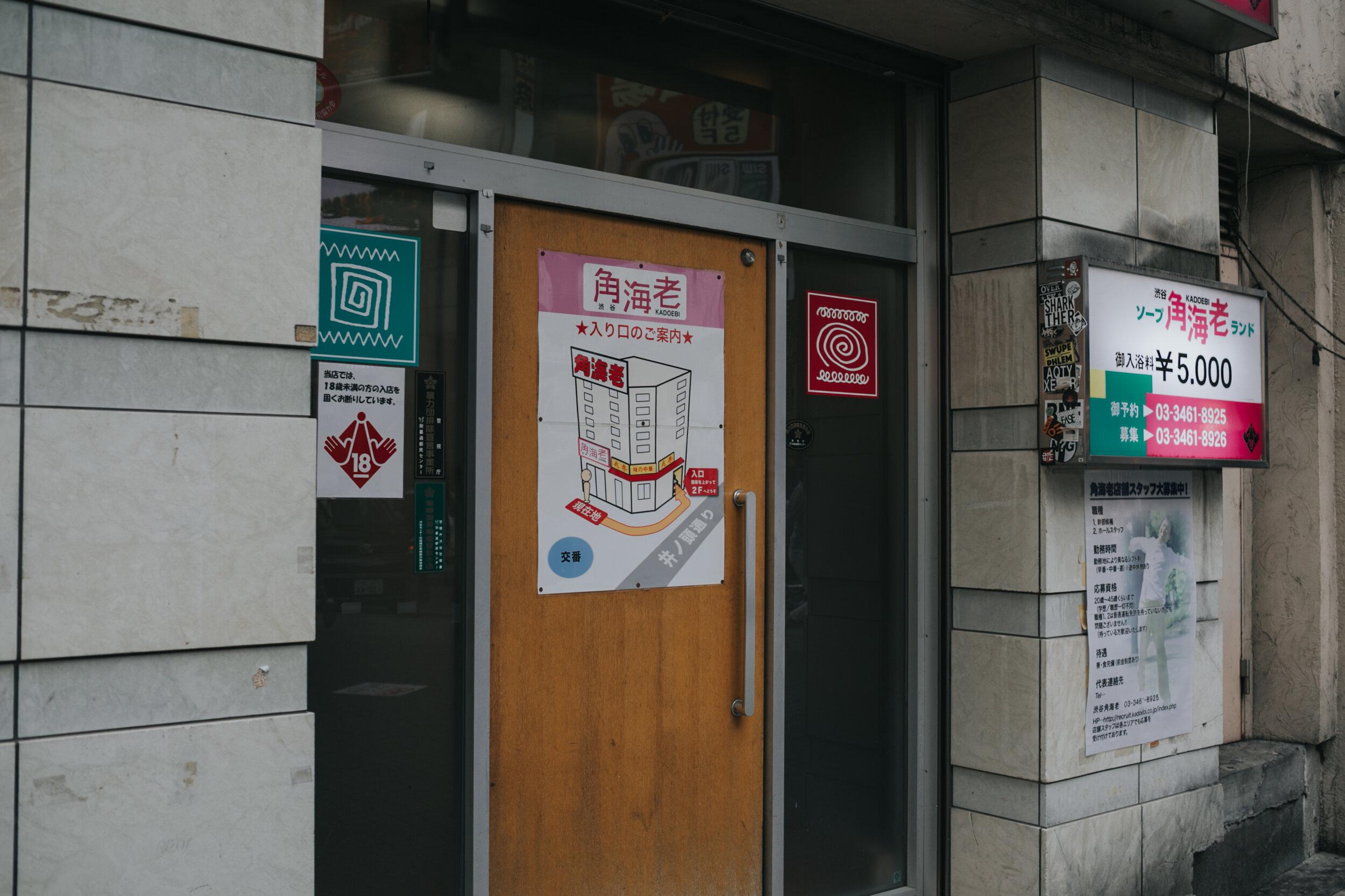 tokyo sept 2019-33.jpg