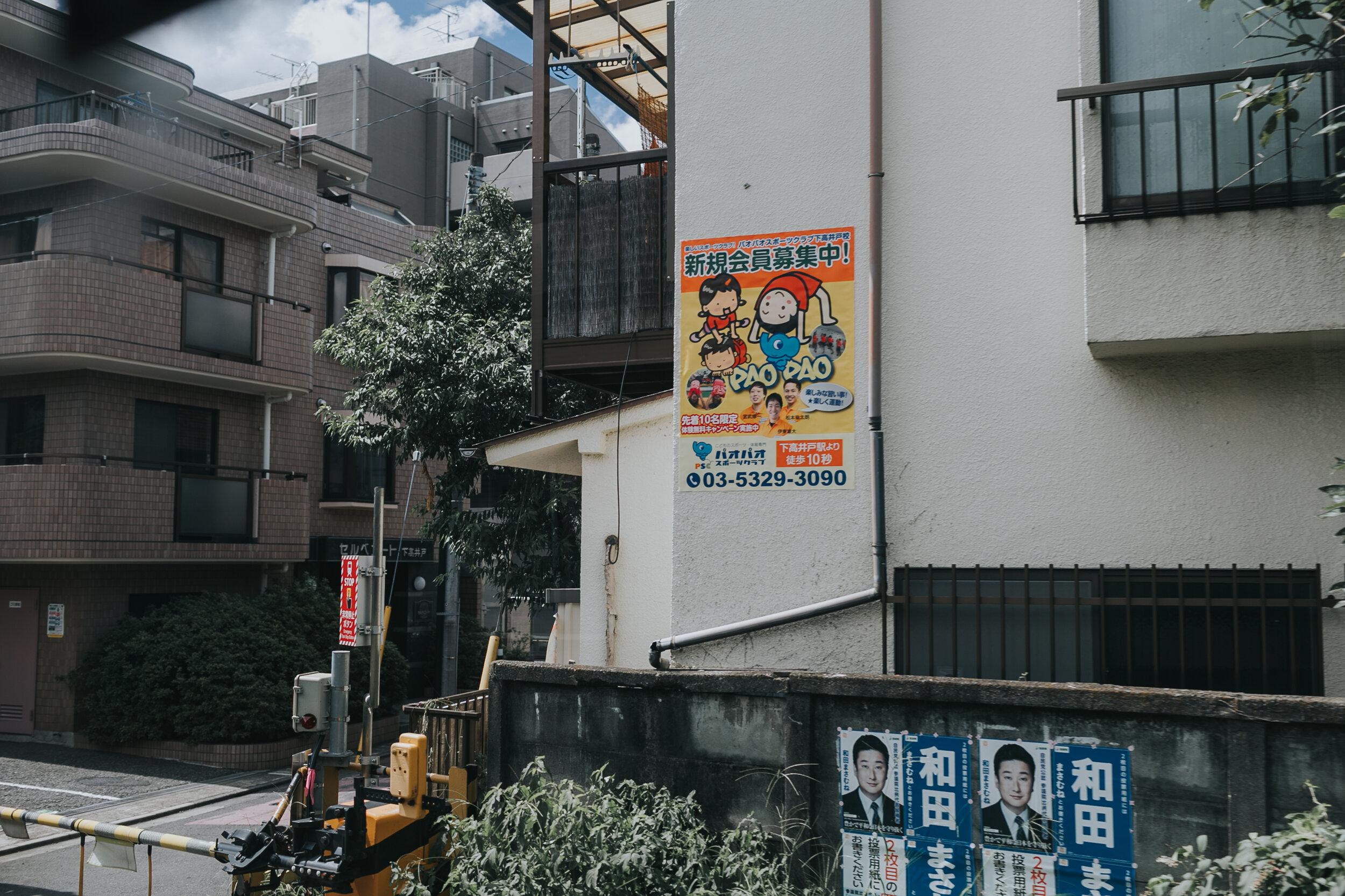 tokyo sept 2019-41.jpg