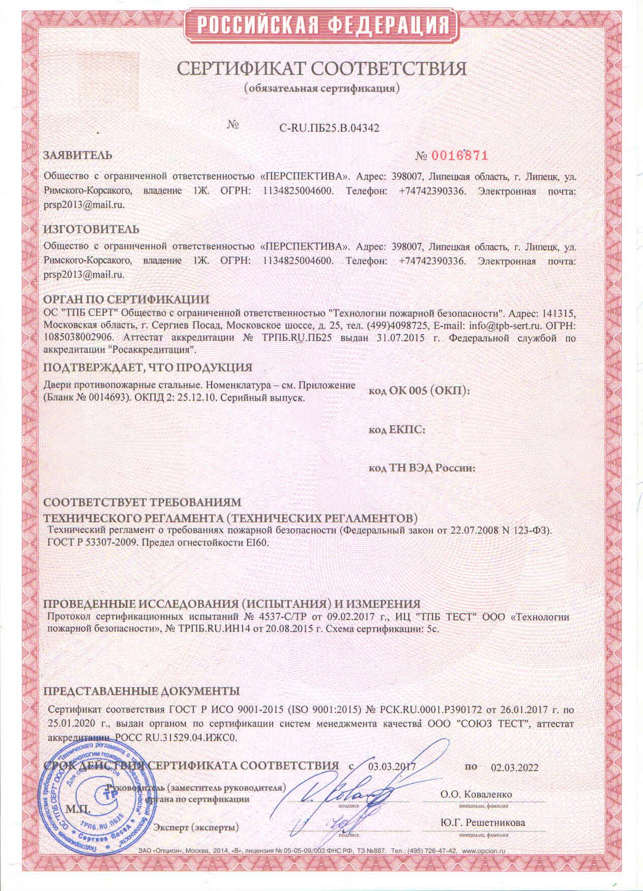 Сертификат соответствия C-RU.ПБ25.В.04342.jpg
