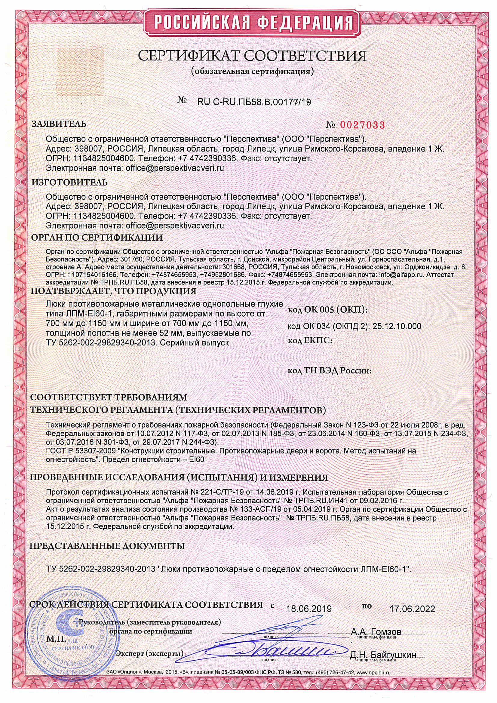 Сертификат на ЛЮК.jpg