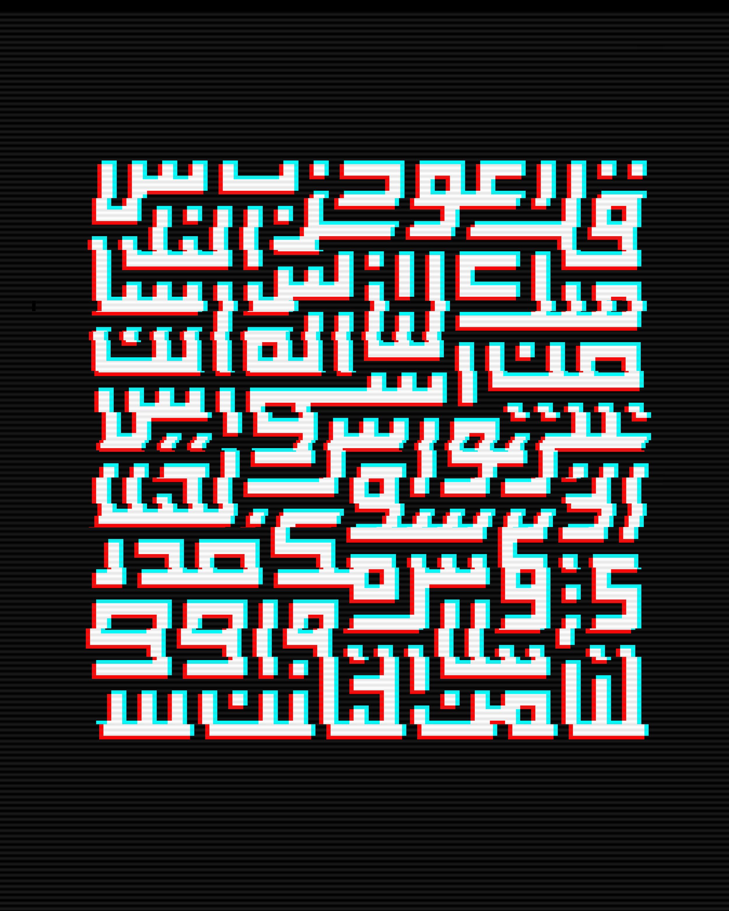 Raafia Jessa - Glitch - 2.jpg